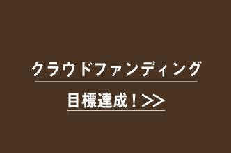 クラウドファンディング目標達成!>>