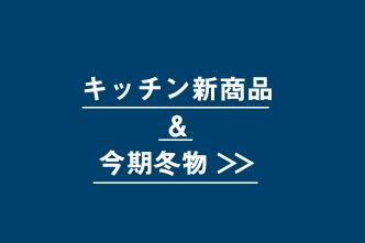 キッチン新商品&今期冬物 >>