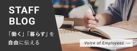 「働く」を伝えるスタッフブログ