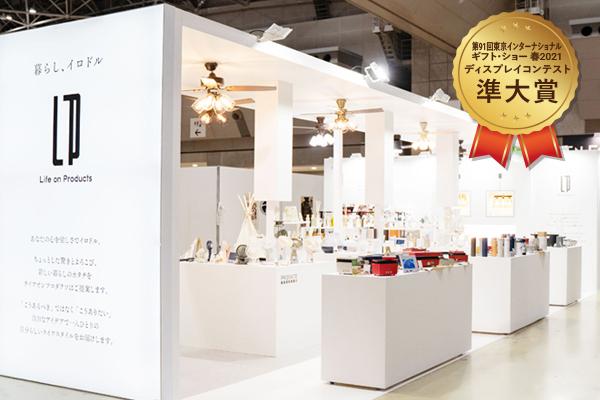 ショー 2021 ギフト 【出展中止】第91回 東京インターナショナル・ギフトショー2021春